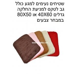 שטיחים עם גב לטקס