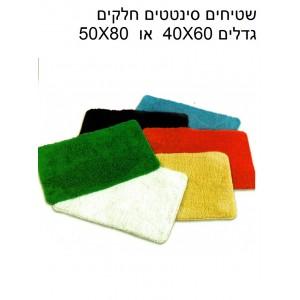 שטיחים סינטטים חלקים