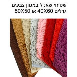 שטיחי שאניל